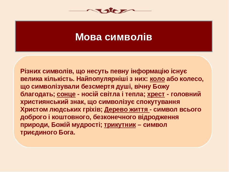 Мова символів Різних символів, що несуть певну інформацію існує велика кількість. Найпопулярніші з них: коло або колесо, що символізували безсмертя...