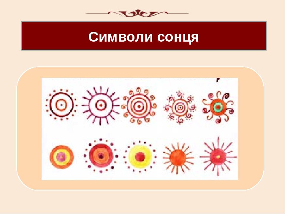 Символи сонця