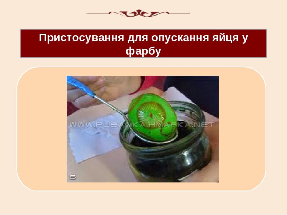 Пристосування для опускання яйця у фарбу
