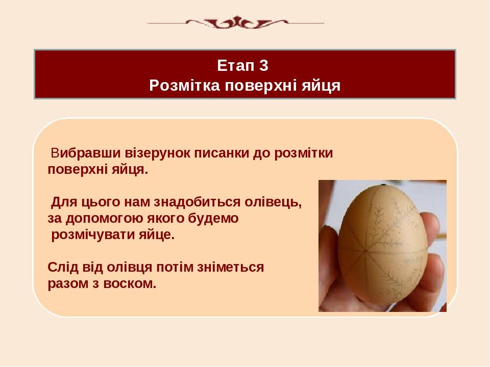 Етап 3 Розмітка поверхні яйця Вибравши візерунок писанки до розмітки поверхні яйця. Для цього нам знадобиться олівець, за допомогою якого будемо ро...