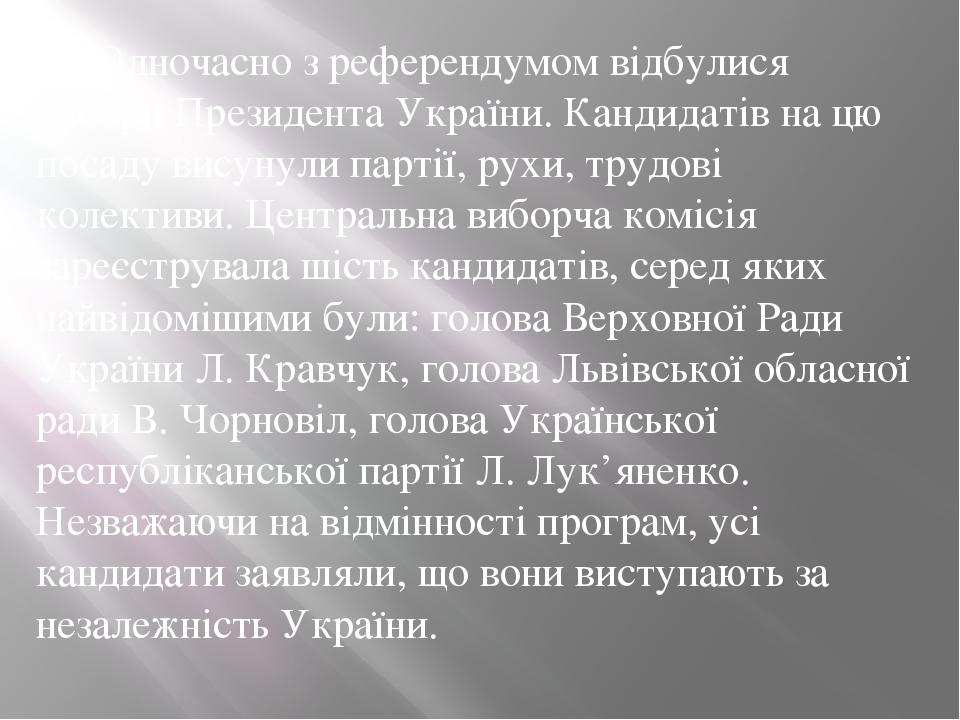 Одночасно з референдумом відбулися вибори Президента України. Кандидатів на цю посаду висунули партії, рухи, трудові колективи. Центральна виборча ...