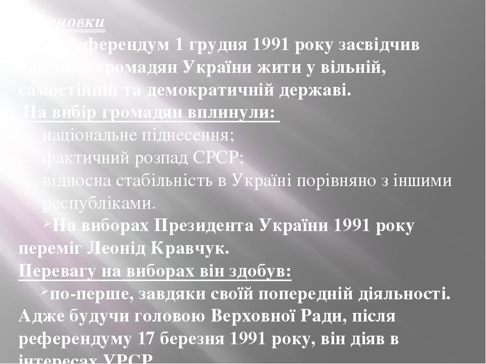 Висновки Референдум 1 грудня 1991 року засвідчив бажання громадян України жити у вільній, самостійній та демократичній державі. На вибір громадян в...