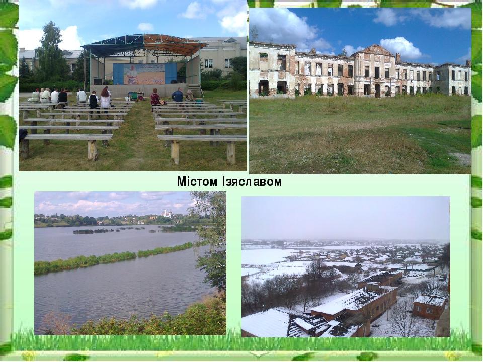 Містом Ізяславом