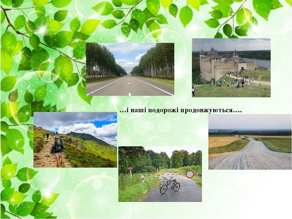 Любимо мандрувати пішки і на велосипедах …і наші подорожі продовжуються….
