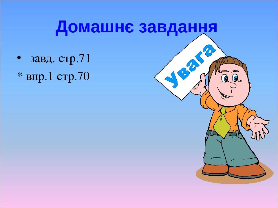 Домашнє завдання завд. стр.71 * впр.1 стр.70