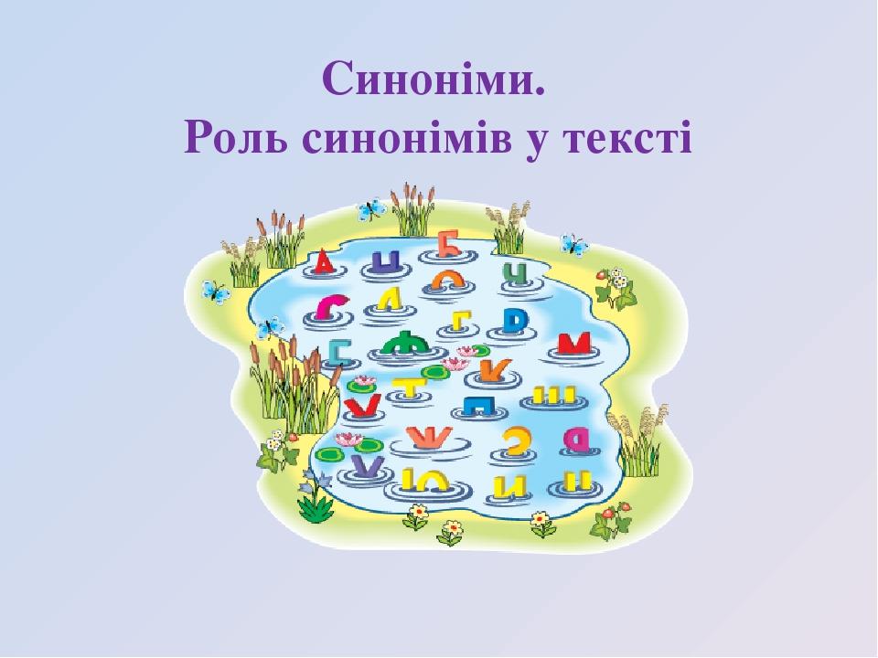 Синоніми. Роль синонімів у тексті