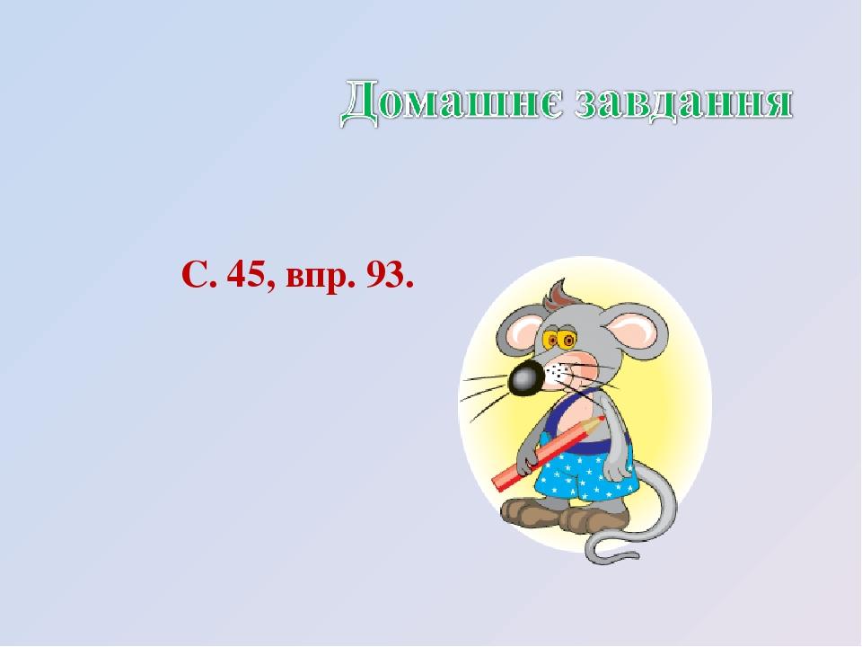 С. 45, впр. 93.