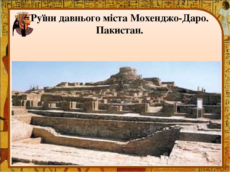 Руїни давнього міста Мохенджо-Даро. Пакистан.