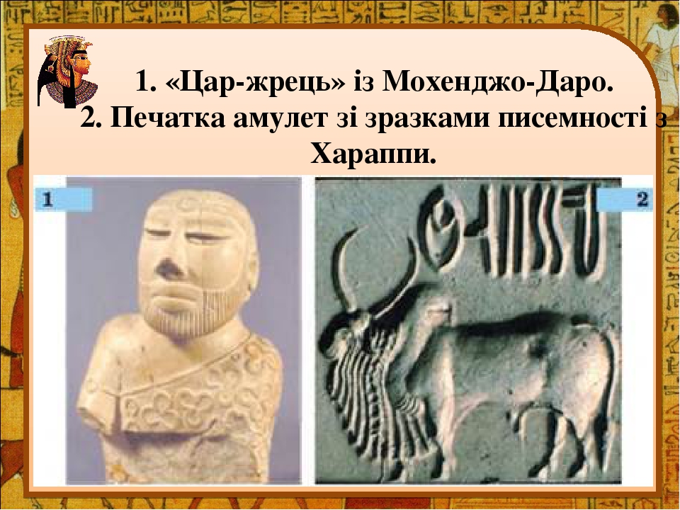 1. «Цар-жрець» із Мохенджо-Даро. 2. Печатка амулет зі зразками писемності з Хараппи.
