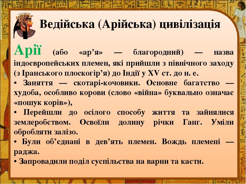 Ведійська (Арійська) цивілізація Арії (або «ар'я» — благородний) — назва індоєвропейських племен, які прийшли з північного заходу (з Іранського пло...