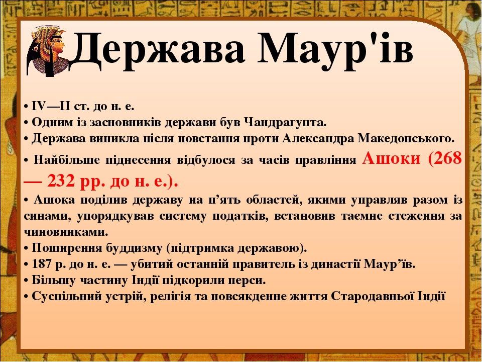 Держава Маур'ів • IV—II ст. до н. е. • Одним із засновників держави був Чандрагупта. • Держава виникла після повстання проти Александра Македонсько...