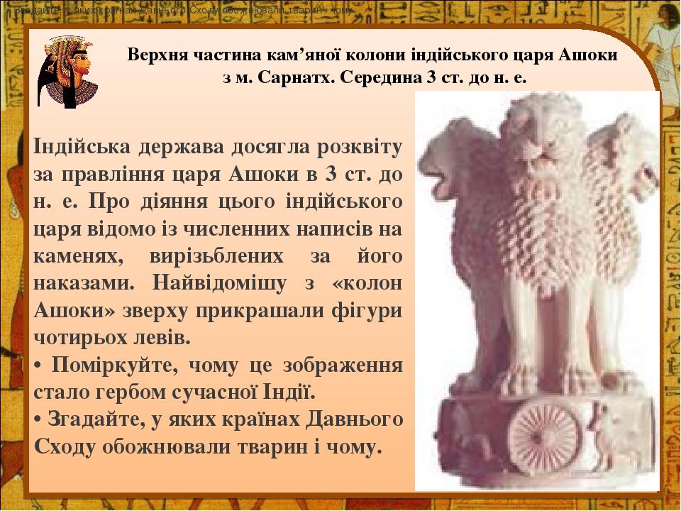 Верхня частина кам'яної колони індійського царя Ашоки з м. Сарнатх. Середина 3 ст. до н. е. Індійська держава досягла розквіту за правління царя Аш...
