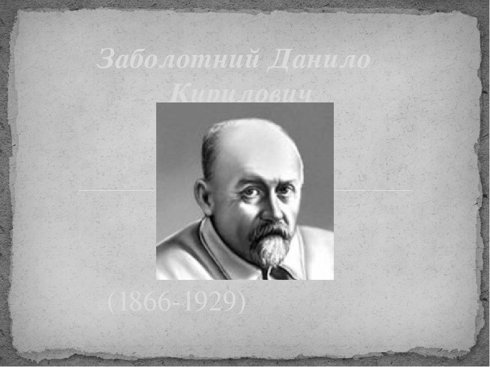 (1866-1929) Заболотний Данило Кирилович
