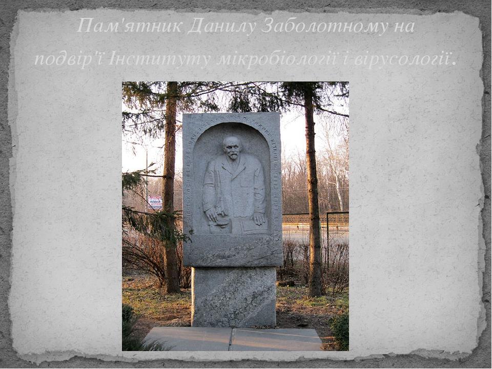 Пам'ятник Данилу Заболотному на подвір'їІнституту мікробіології і вірусології.