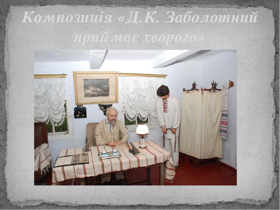 Композиція «Д.К. Заболотний приймає хворого»