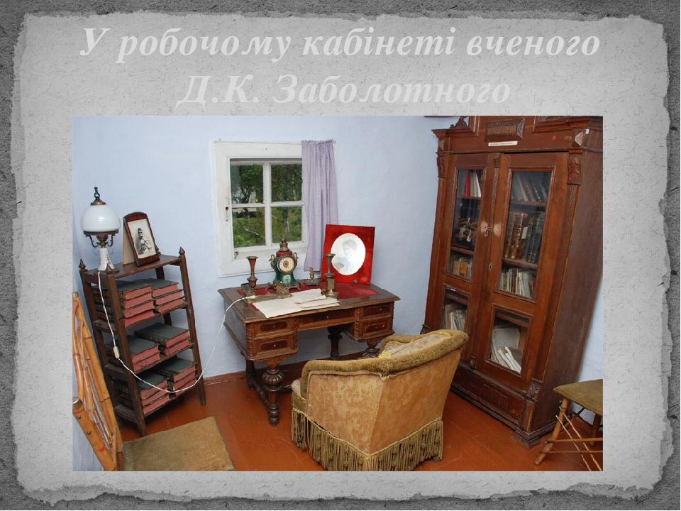 У робочому кабінеті вченого Д.К. Заболотного