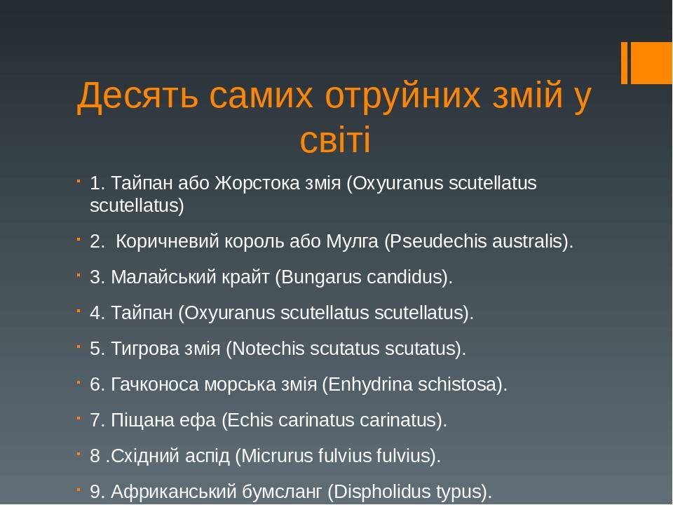 Десять самих отруйних змій у світі 1. Тайпан або Жорстока змія (Oxyuranus scutellatus scutellatus) 2. Коричневий король або Мулга (Pseudechіs austr...
