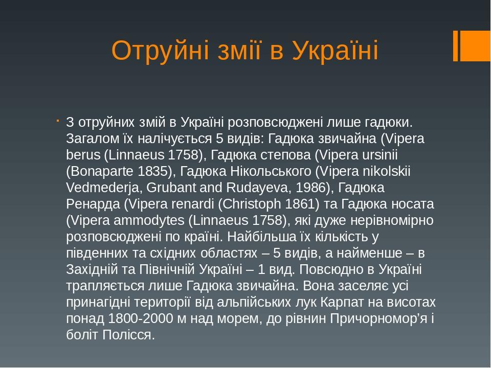 Отруйні змії в Україні З отруйних змій в Україні розповсюджені лише гадюки. Загалом їх налічується 5 видів: Гадюка звичайна (Vipera berus (Linnaeus...