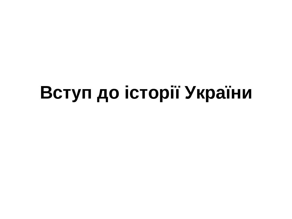 Вступ до історії України