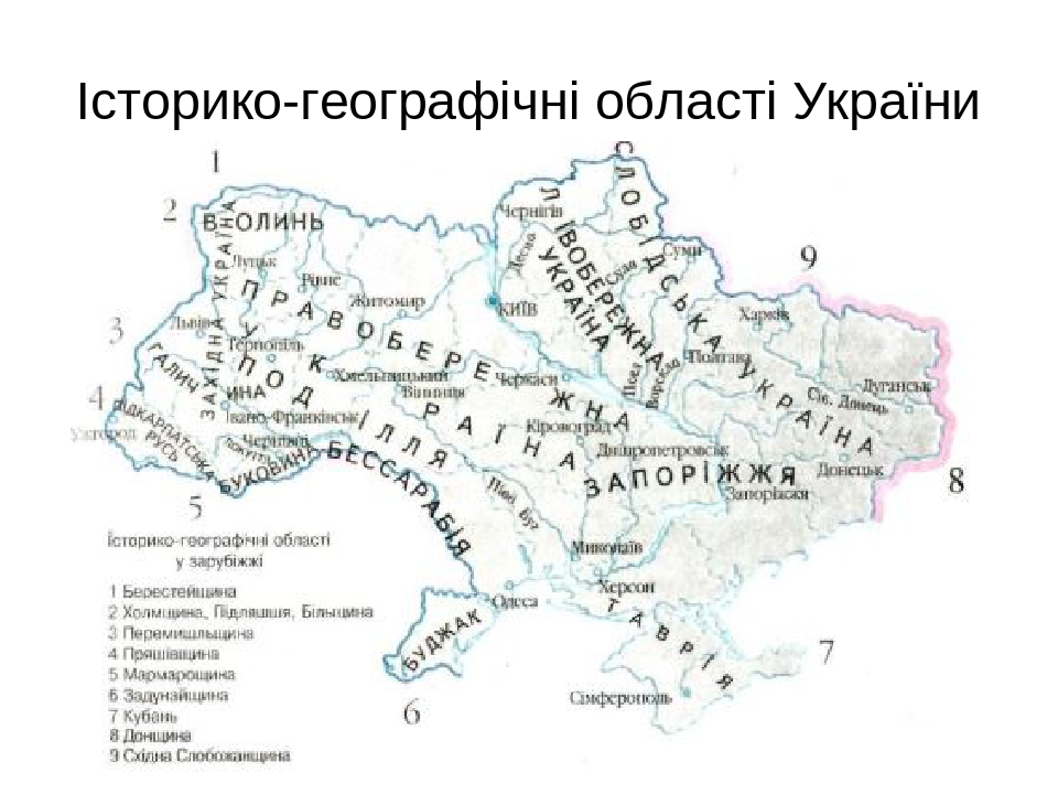 Історико-географічні області України