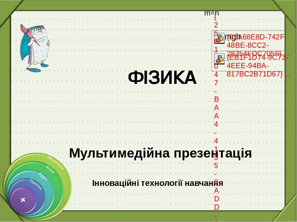 ФІЗИКА Мультимедійна презентація Інноваційні технології навчання
