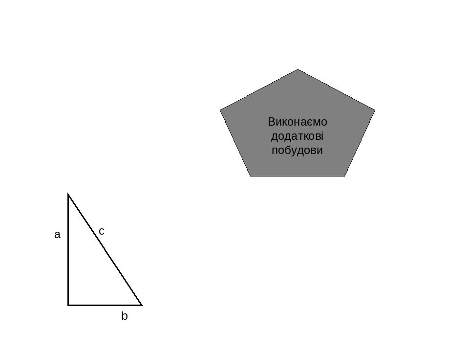 a b c Виконаємо додаткові побудови