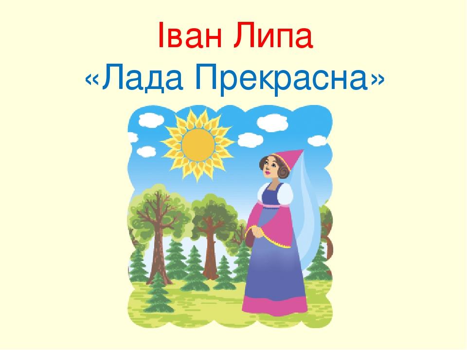 Іван Липа «Лада Прекрасна»