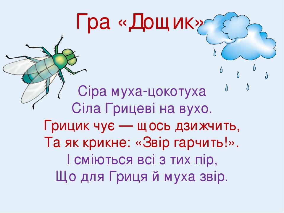 Сіра муха-цокотуха Сіла Грицеві на вухо. Грицик чує — щось дзижчить, Та як крикне: «Звір гарчить!». І сміються всі з тих пір, Що для Гриця й муха з...