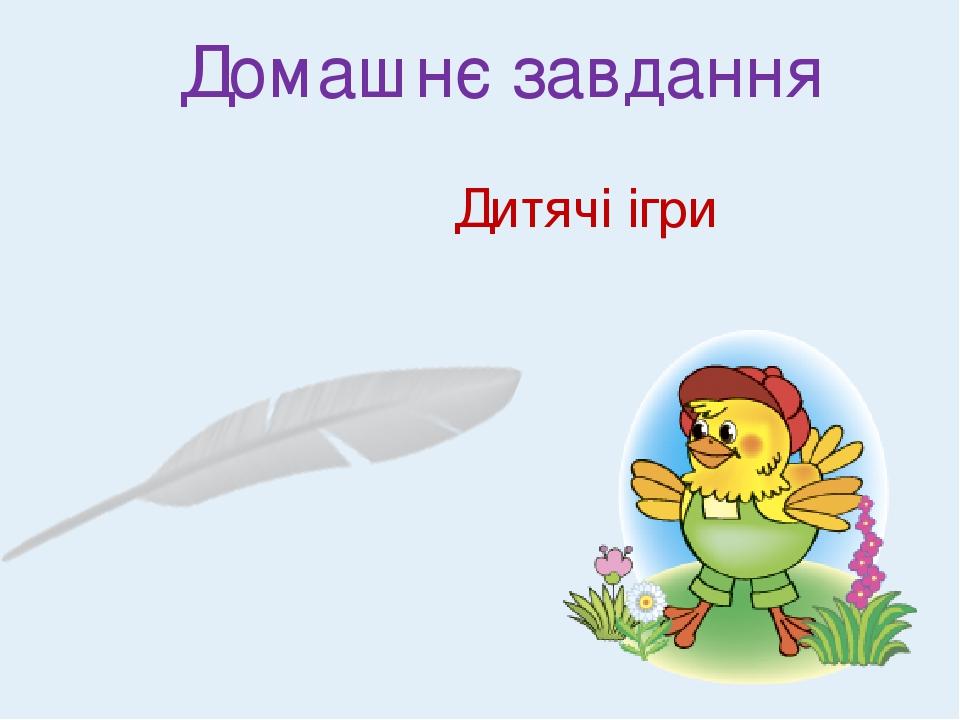 Домашнє завдання Дитячі ігри