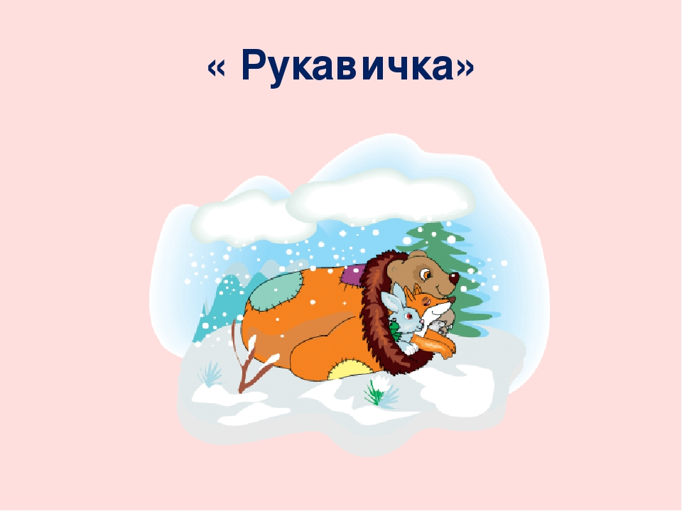 « Рукавичка»