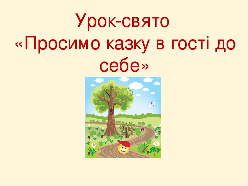 Урок-свято «Просимо казку в гості до себе»