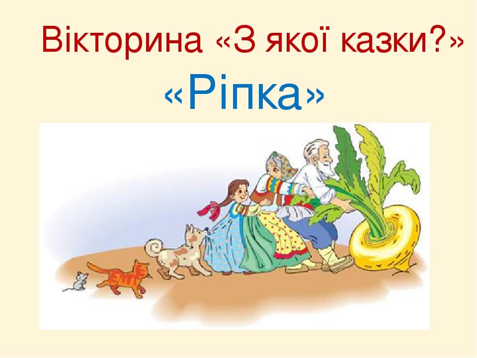 Вікторина «З якої казки?» «Ріпка»