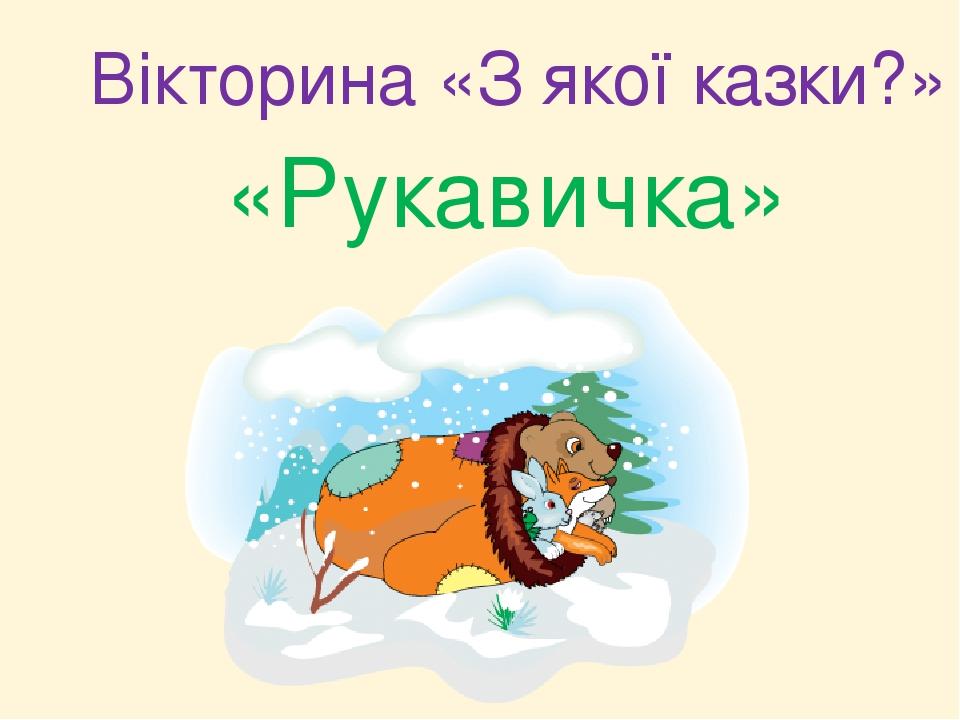«Рукавичка» Вікторина «З якої казки?»