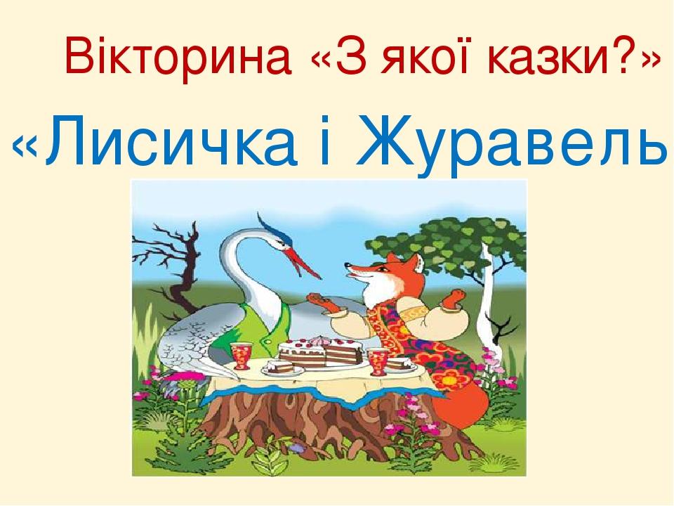 «Лисичка і Журавель» Вікторина «З якої казки?»