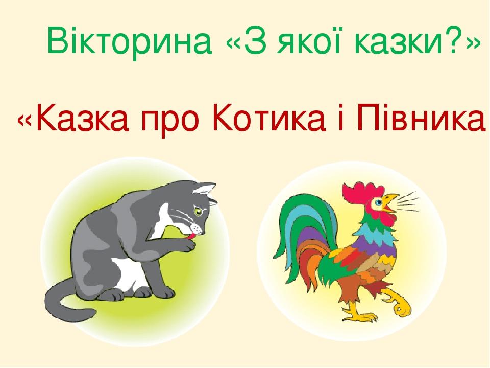 «Казка про Котика і Півника» Вікторина «З якої казки?»