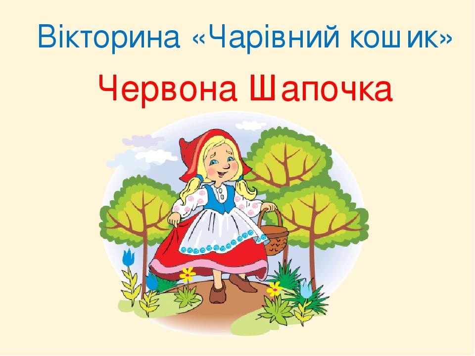 Вікторина «Чарівний кошик» Червона Шапочка