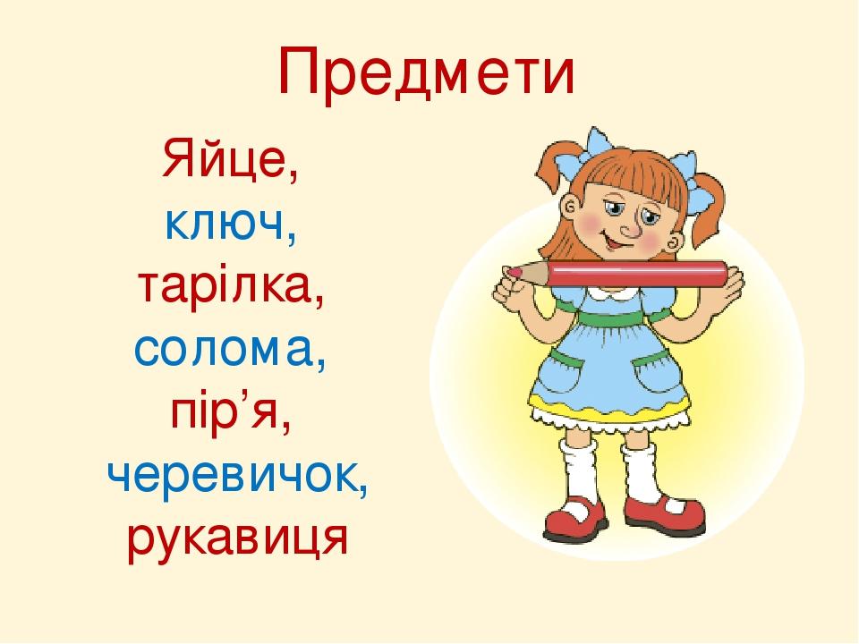Яйце, ключ, тарілка, солома, пір'я, черевичок, рукавиця Предмети