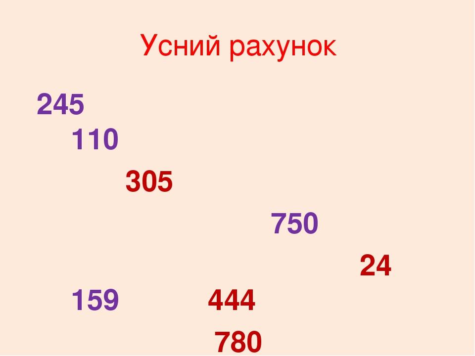 Усний рахунок 245 110 305 750 24 159 444 780
