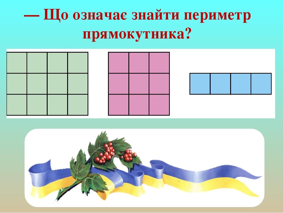 — Що означає знайти периметр прямокутника?