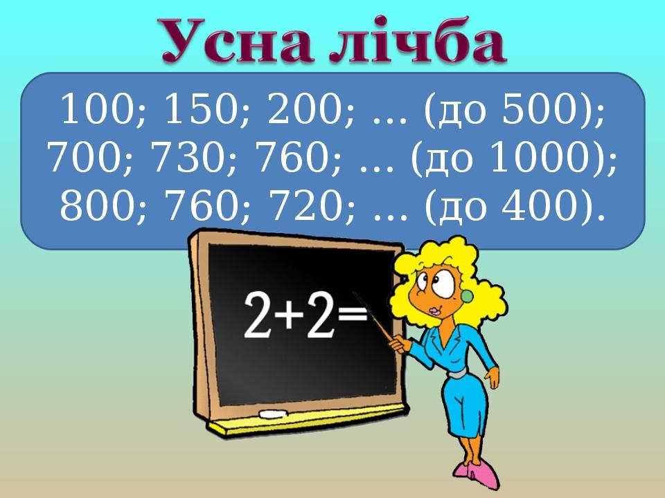 100; 150; 200; ... (до 500); 700; 730; 760; ... (до 1000); 800; 760; 720; ... (до 400).