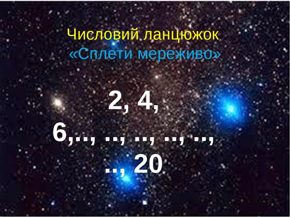 Числовий ланцюжок «Сплети мереживо» 2, 4, 6,.., .., .., .., .., .., 20