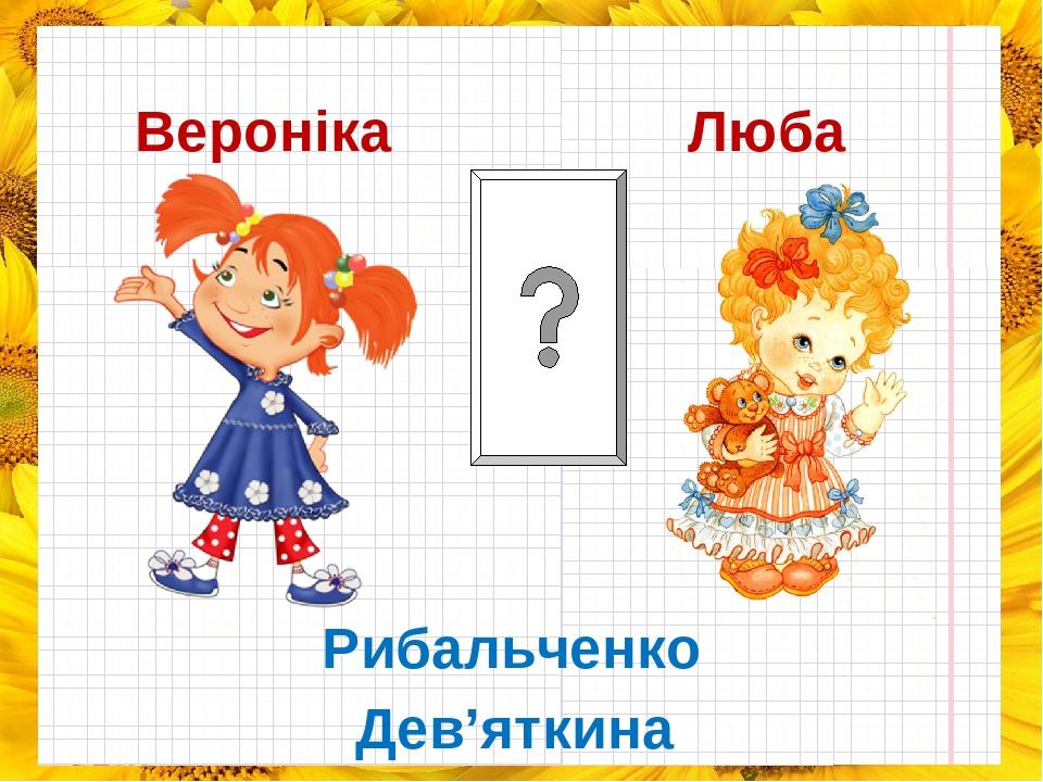 Вероніка Люба Рибальченко Дев'яткина