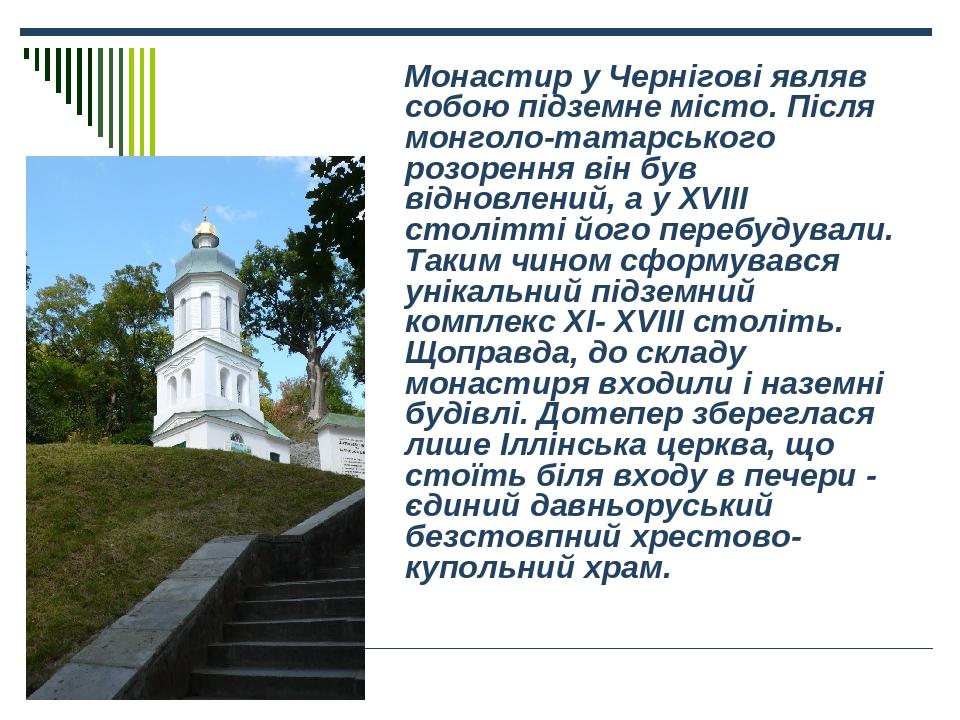 Монастир у Чернігові являв собою підземне місто. Після монголо-татарського розорення він був відновлений, а у XVIII столітті його перебудували. Так...