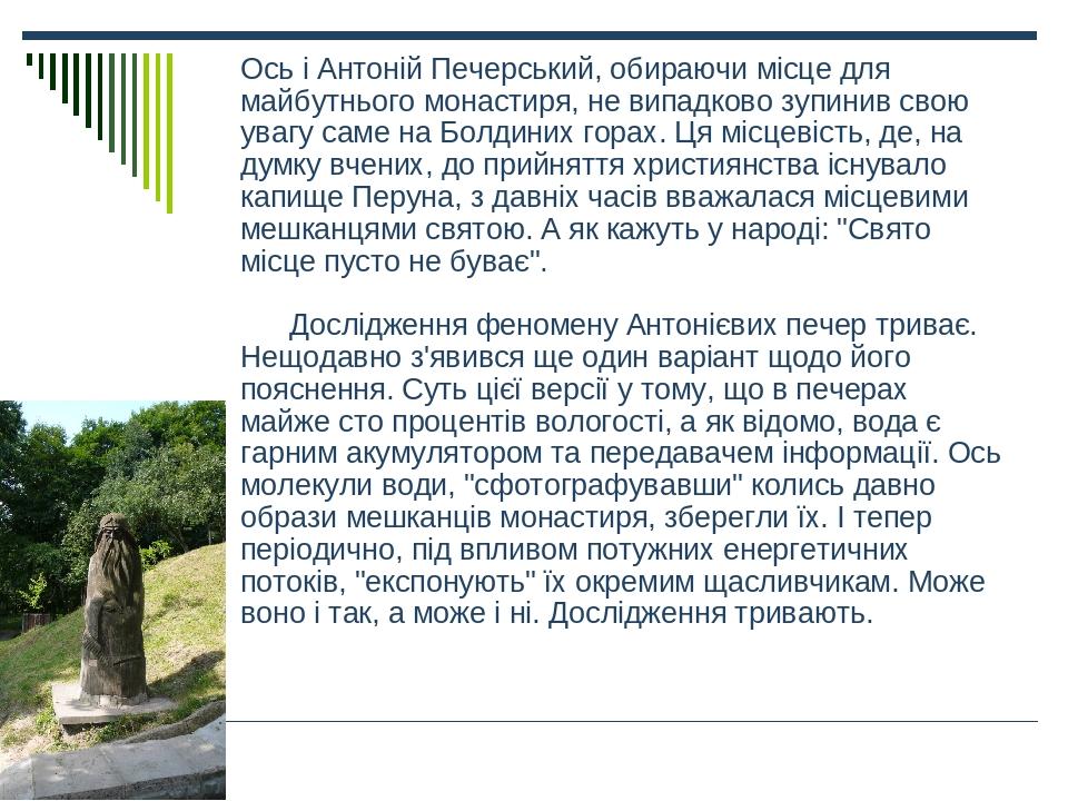 Ось і Антоній Печерський, обираючи місце для майбутнього монастиря, не випадково зупинив свою увагу саме на Болдиних горах. Ця місцевість, де, на д...