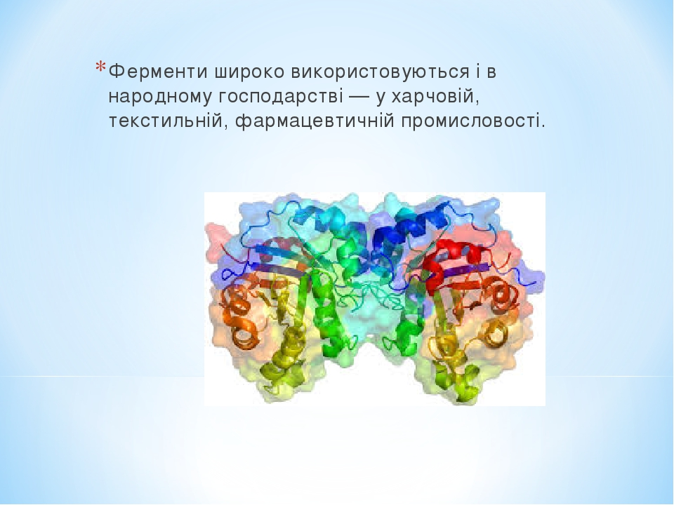 Ферменти широко використовуються і в народному господарстві — у харчовій, текстильній, фармацевтичній промисловості.