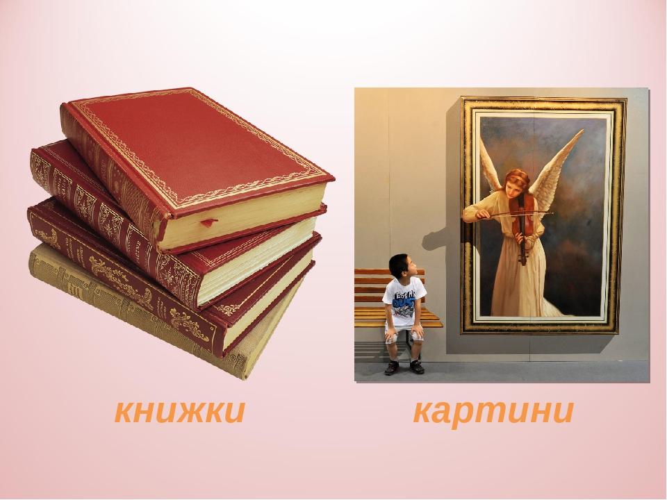 книжки картини
