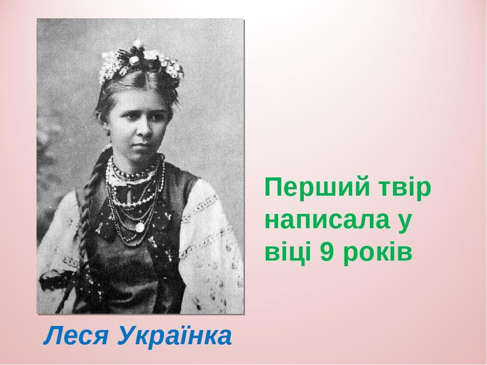 Леся Українка Перший твір написала у віці 9 років