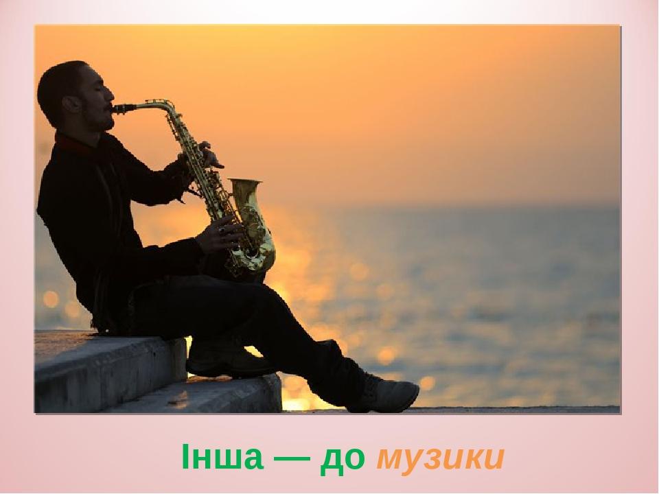 Інша — до музики