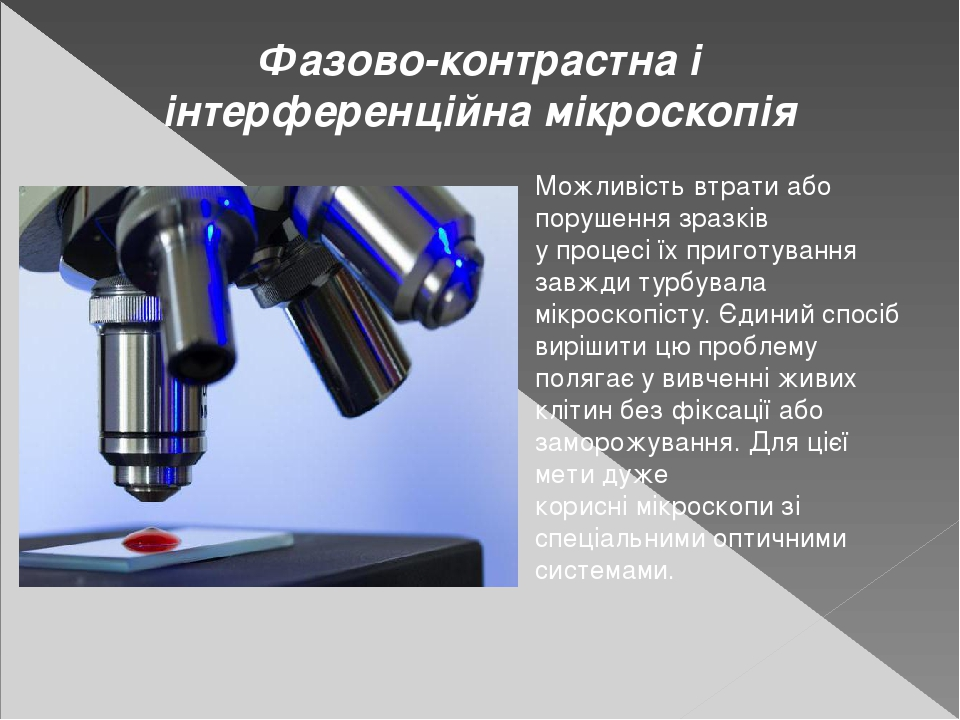Фазово-контрастна і інтерференційна мікроскопія Можливість втрати або порушення зразків упроцесіїх приготування завжди турбувала мікроскопісту.Є...