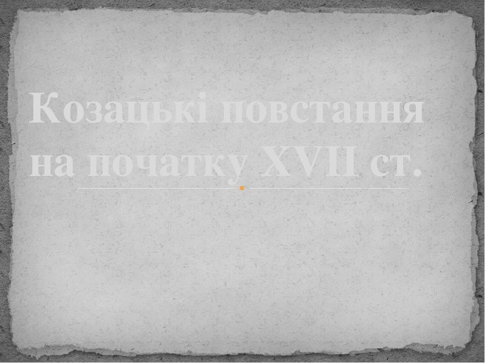 Козацькі повстання на початку ХVІІ ст.